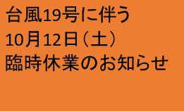 10月12日(土)臨時休業のお知らせ